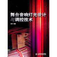 舞台音响灯光设计与调控技术(仅适用PC阅读)