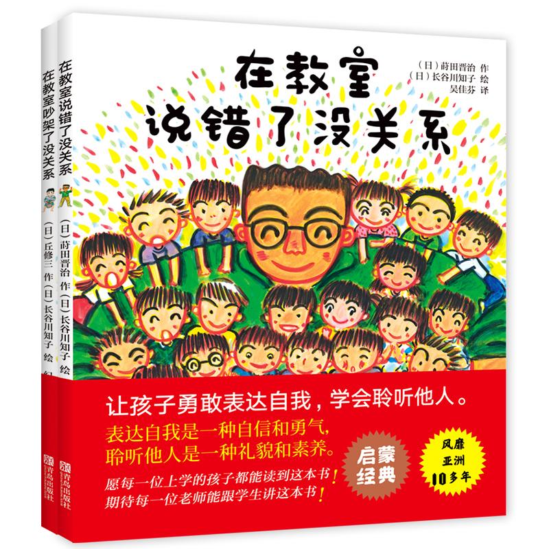 在教室说错了没关系+在教室吵架了没关系 畅销日本十多年,给孩子勇气,让孩子在课堂上找到自信,学会勇敢表达自己的观点,让孩子懂得控制情绪,学会沟通,和朋友友好相处。(小海螺童书馆)