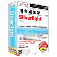 育碟软件用多媒体学Silverlight视频教程教材设计师与网络程序员