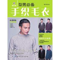 型男必备手织毛衣(电子书)