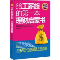 【二手书9成新】 给工薪族的本理财启蒙书? 李昊轩 中国华侨出版社 9787511325471