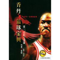 【二手旧书9成新】乔丹篮球宝典 卷一 彩虹七剑篇 肯特,郑旭宏 绘图