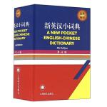 新英汉小词典(第4版)