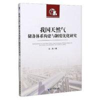 我国天然气储备体系构建与制度优化研究