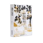 诸神的游戏――中国福州龙舟的传统与禁忌