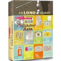 【TH】《大玩LOMO与玩具相机》( 王家卫、杨幂等名人都在玩的新摄影美学) (韩)朴相姬 ,陈品芬 者 北方文艺出版社