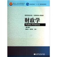 【二手旧书8成新】经济学类工商:财政学(第3版 储敏伟,杨君昌 9787040277173
