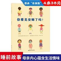 你看见安娜了吗平装绘本图画书东方娃娃精选绘本适合3岁以上正版童书