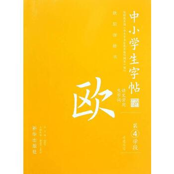 语文常用生字词(欧体):中小学生字帖