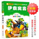 伊索寓言(彩图注音版)小学生语文新课标必读丛书