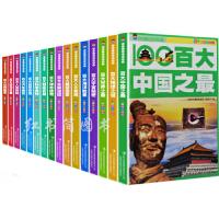 【闪发包邮】给孩子看的科普书一百大神奇植物、地球之谜等【全16册】精美图书