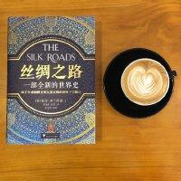 丝绸之路 一部全新的世界史 彼得弗兰科潘著 第十二届文津奖**图书 两千年来丝绸之路 人类文明进程世界历史文化史