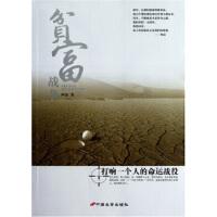【二手旧书8成新】贫富战争:打响一个人的命运战役 阿虫 9787510704055