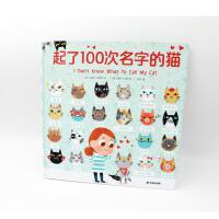起了100次名字的猫 幼儿 精装绘本 3-6岁适读 亲子阅读 学会尊重 礼貌 暖心绘本