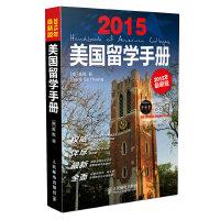 【二手旧书8成新】美国留学手册(2015年版 [美]黄�d 9787115375018
