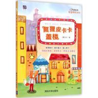 狐狸皮卡卡盖楼,谭旭东,清华大学出版社