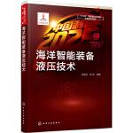 """""""中国制造2025""""出版工程--海洋智能装备液压技术"""