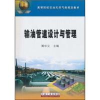 【二手旧书8成新】:输油管道设计与管理 蒋华义 9787502178864