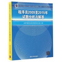 程序员2009至2015年试题分析与解答