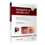 腔镜乳腺外科手术操作要领与技巧(配增值)