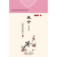 孟子(下)广东版传统文化教育中小学教材中国国学文化艺术中心
