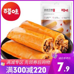【百草味-香菇豆卷210g】零食小吃特产小包装 豆腐干豆皮