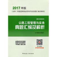 公路工程管理与实务真题汇编及解析:2B300000 本书编委会 9787112196968睿智启图书