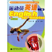【二手旧书8成新】运动员英语(二级(四色印刷、配、情景对话手册 田慧,韩冰 9787040189582