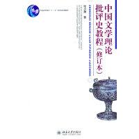 【旧书二手书8新正版】 中国文学理论批评史教程 张少康   9787301190265 北京大学