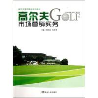 【二手旧书8成新】高尔夫实用精品:高尔夫市场营销实务 周华庭,陈冬祥 9787543891692