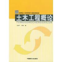 【二手书9成新】 土木工程概论 白丽华,王俊安 中国建材工业出版社 9787801592828