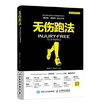 无伤跑法 跑步书籍 跑步圣经 讲解科学靠谱的跑步知识与技能 8类无伤奔跑核心技能 16集针对跑者的体能、康复指导视频