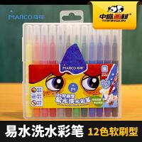 马可新品12色软刷型易水洗水彩笔 亮丽顺滑刷形笔头轻轻水洗