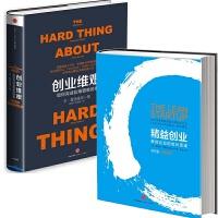 全新正版书籍创业维艰(如何完成比难更难的事)(精) 精益创业(新创企业的成长思维)(精)(套装共2册)中信 管理书 个人创业 畅销书