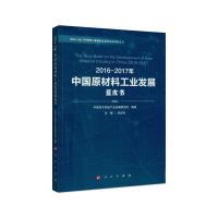 【人民出版社】2016-2017年中国原材料工业发展蓝皮书