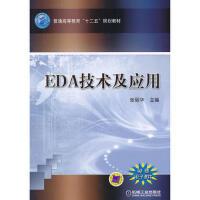 【二手旧书8成新】EDA技术及应用 张丽华 9787111401124