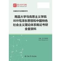 2021年南昌大学马克思主义学院809*思想和中国特色社会主义理论体系概论考研全套资料汇编(含本校或名校考研历年真题、