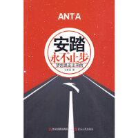 【二手旧书9成新】《安踏:永不止步》 王新磊