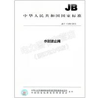JB/T 11495-2013 水封逆止阀