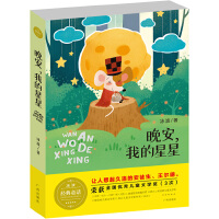 冰波童话 晚安,我的星星 文学版-读童话故事开启心智,增进儿童的思想性格的成长
