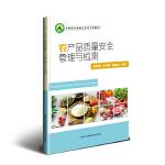 农产品质量安全管理与检测