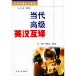 当代高级英汉互译――实用英语系列教程