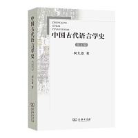 中国古代语言学史(第4版) 何九盈 商务印书馆