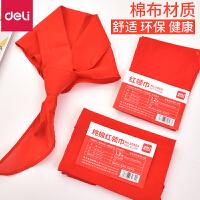 得力红领巾小学生通用纯棉1米1.2米标准一年级儿童红领巾初中生大小号独立包装红领巾