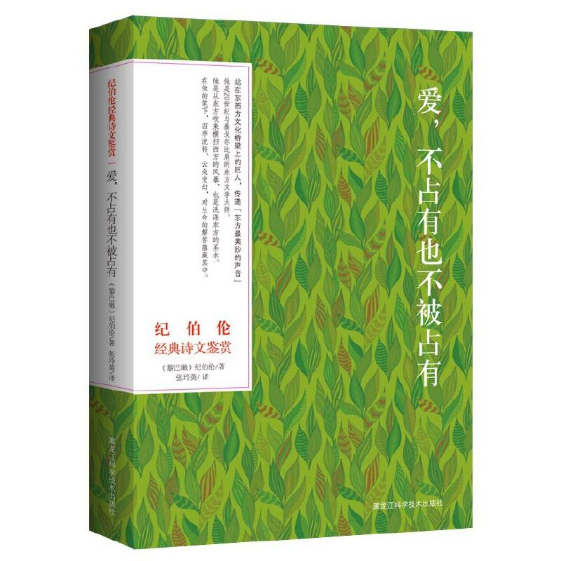 纪伯伦经典诗文鉴赏— 爱,不占有也不被占有(双语彩绘典藏本) (优秀、精美、值得珍藏的纪伯伦诗作版本,被全球亿万读者誉为值得收藏的好书,很多读者在这本书中找到了宝藏。)