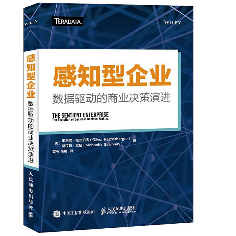 感知型企业 数据驱动的商业决策演进 大数据分析 数据仓库和整合营销管理解决方案提供者Teradata天睿公司COO作品
