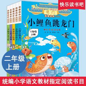 """快乐读书吧指定阅读 二年级(全5册)小狗的小房子 孤独的小螃蟹 """"歪脑袋""""木头桩 小鲤鱼跳龙门 一只想飞的猫"""