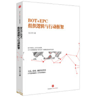 【二手旧书8成新】BOT+EPC: 组织逻辑与行动框架 张云亭 9787508642963
