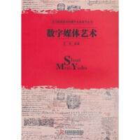 【二手旧书8成新】专业教学丛书:数字媒体艺术 王虎 9787560964423