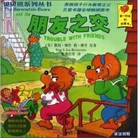 贝贝熊系列丛书(第1辑):朋友之交(英汉对照)